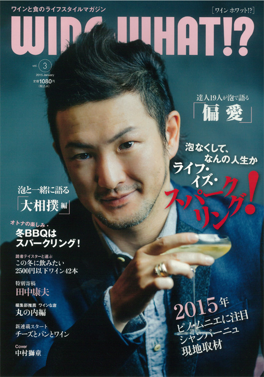 Winewhat2015january H