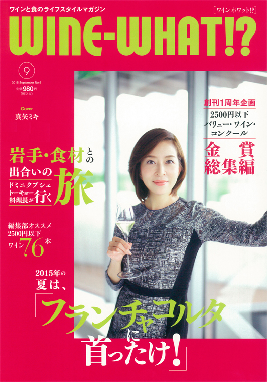 Winewhat2015sep H