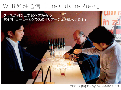 WEB料理通信The Cuisine Press
