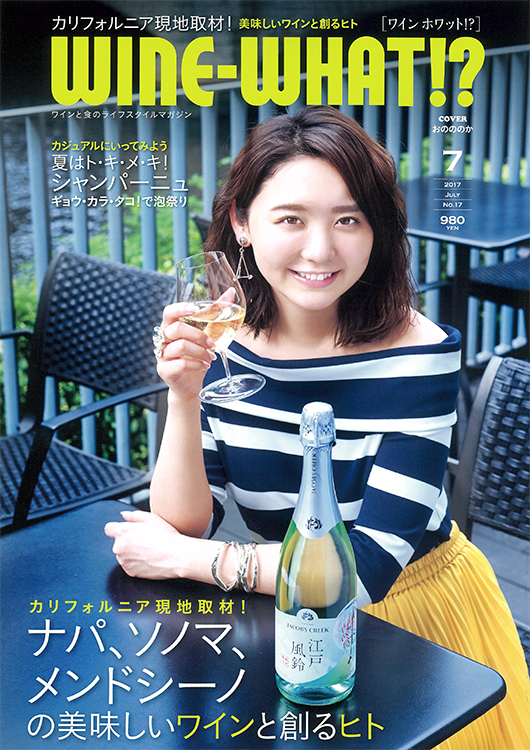 Winewhat2017july H