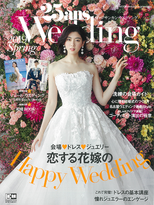25asn Wedding 2019 Spring 201903